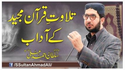 Tilawat e Quran Majeed K Adab.│Sahibzada Sultan Ahmad Ali