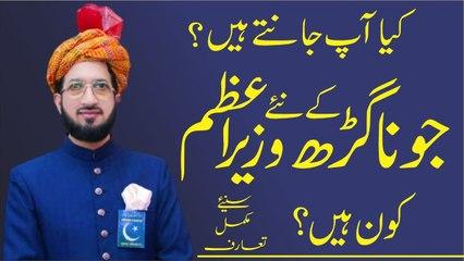 Kia ap jantay hain? Junagadh kay na'ay Vazir e Azam Kon hain? | Sahibzada Sultan Ahmed Ali |
