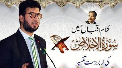 Kalam e Iqbal main Surah Ikhlas ki Zabardast Tafseer │Sahibzada Sultan Ahmed Ali