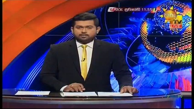 Hiru TV News 11.55 - 06-01-2021