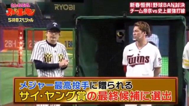 (Part 1)夢対決2021とんねるずのスポーツ王は俺だ!!5時間スペシャル - リアル野球BAN対決