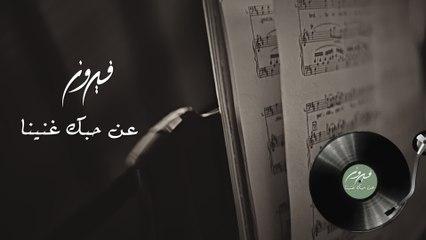 Fairuz - An Hobak Ganena