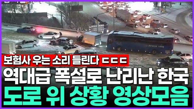 역대급 폭설로 난리난 대한민국…도로 위 사건사고 상황 영상모음
