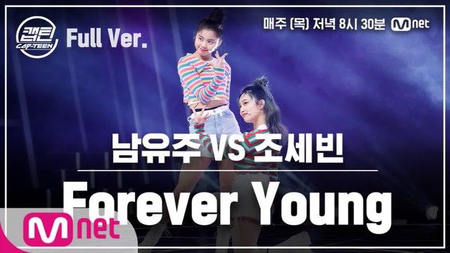 [8회/풀버전] 남유주 VS 조세빈 - Forever Young @일대일 라이벌 미션