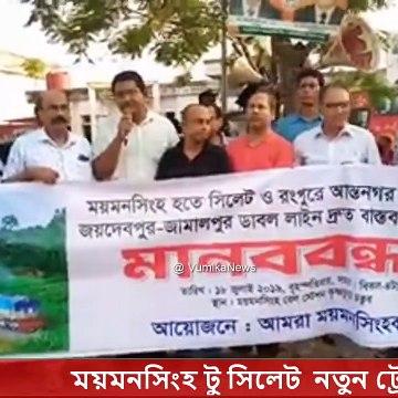 ময়মনসিংহ টু সিলেট  নতুন ট্রেন দাবী - vumika News