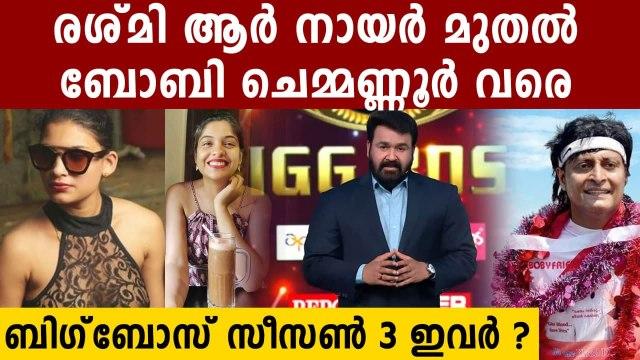 ബിഗ് ബോസ് പുതിയ സീസണിൽ അണിനിരക്കുന്ന താരങ്ങൾ ഇവർ ? | FilmiBeat Malayalam