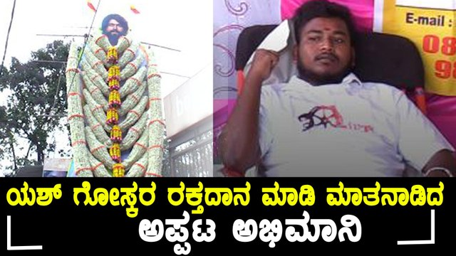 ಅನ್ನದಾನ, ರಕ್ತದಾನ ಮಾಡಿ ಅಭಿಮಾನ ಮೆರೆದ ಯಶ್ ಅಭಿಮಾನಿಗಳು | Filmibeat Kannada
