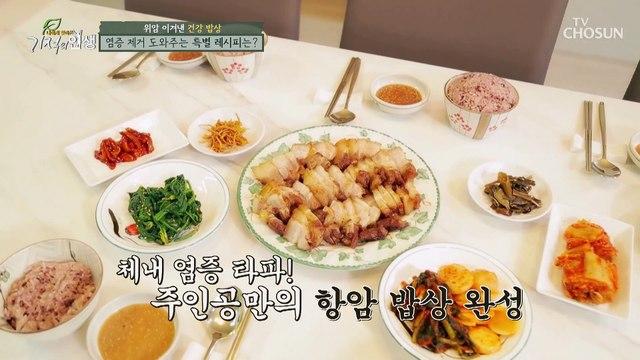 염증 관리를 위해 식전에 꼭 먹는 '이것' TV CHOSUN 20210109 방송