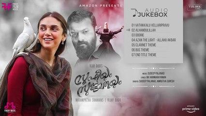 Sufiyum Sujatayum Audio Jukebox | _ Aditi Rao Hydari _   | Jayasurya _  | M Jayachandran  | _ Vijay Babu