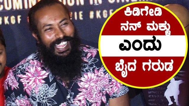 ನಿನ್ನೆ ಬೇಜಾರಾಗಿತ್ತು, ಇವತ್ತು ತುಂಬಾ ಖುಷಿಯಾಯ್ತು | Garuda Ram | Filmibeat Kannada