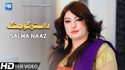Pashto new song 2021  Sima niaz New songs   Da Strgo Jung - New Song  Pashto Video Song   hd 2020