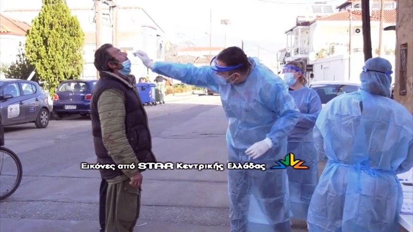 Τι έδειξαν τα rapid test στην Ανθήλη Λαμίας -  Οι κάτοικοι καταγγέλουν πως οι Ρομά έχουν φύγει από τον οικισμό
