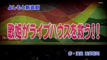 よしもと新喜劇 2021年1月9日 【歌姫がライブハウスを救う!!】