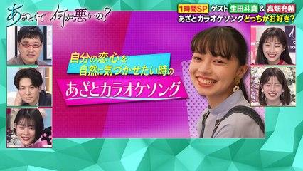 Azatokute Naniga Waruino 2021-01-09 Kamikokuryo Moe