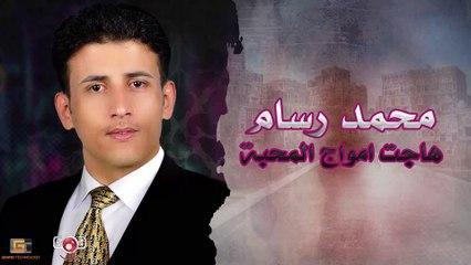 Mohammed Rasam - Hajat Amwaj Almahaba   هاجت امواج المحبة - محمد رسام