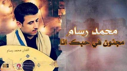 Mohammed Rasam - Majnun Fi Hobik Ana |  مجنون في حبك انا - محمد رسام  |