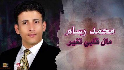 مال قلبي تغير   محمد رسام   Mohammed Rasam - Mal Qalbi Taghayar