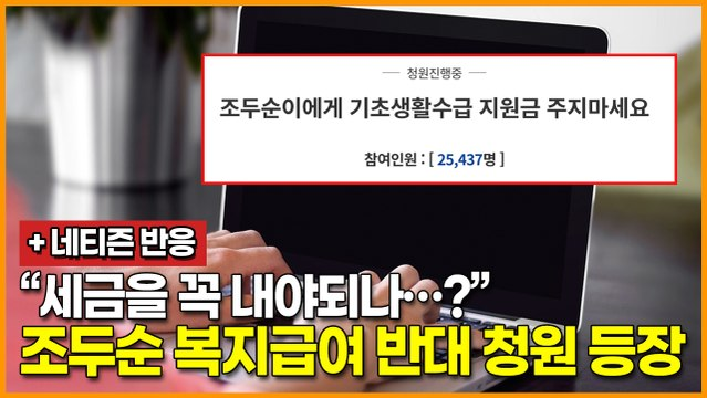 """""""세금을 꼭 내야되나…?"""", 조두순 복지급여 반대 청원 등장"""