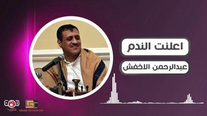 مطرب المهجر   عبد الرحمن الاخفش   اعلنت الندم   النسخة الأصلية  Abdul Rahman Al Akhfash -#YemenTarab