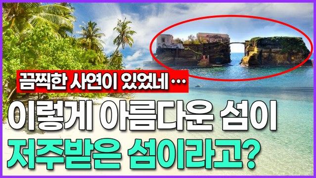 이렇게 아름다운 섬이 저주받은 섬이라고?