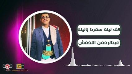 Abdul Rahman Al Akhfash - Alf Laylat Samarina Walayla الف ليلة سمرنا وليلة   عبدالرحمن الاخفش  