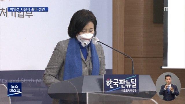 박영선 사실상 출마 선언…야권은 '단일화' 기싸움