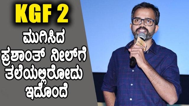ಪ್ರಭಾಸ್ ಗಾಗಿ ಹೈದರಾಬಾದ್ ಗೆ ಬಂದ Prashanth Neel | Filmibeat Kannada