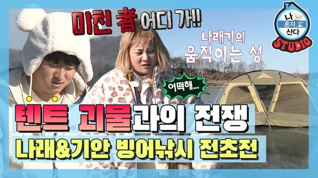 [나혼산 다시보기] 빙어 잡으러 갔다가 괴물 만난 썰 푼다,, 한나절 걸린 나래기의 텐트 치기 대작전 MBC210108방송