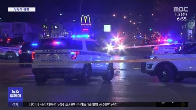 [이 시각 세계] 시카고서 4시간 동안 '묻지마 총격'…8명 사상