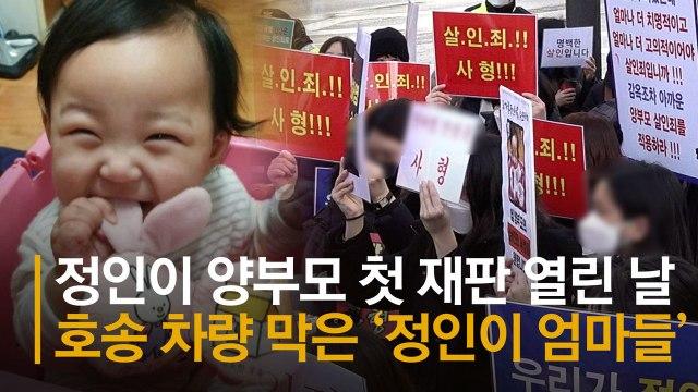 """방청객들로 꽉찬 법정…""""혐의 부인 양부모에 분노 치밀어"""""""
