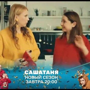 СашаТаня 6 сезон 13 серия (2021)