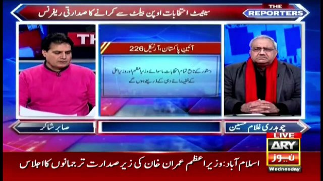 The Reporters | Sabir Shakir | ARYNews | 13 January 2021
