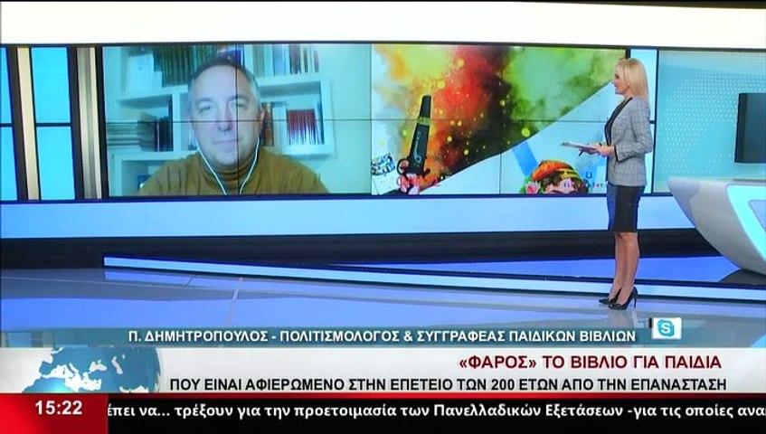 Ο συγγραφέας, Π.Δημητρόπουλος, στο Star