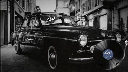 Fairuz - La Tinsa...Ana Hona