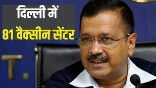 दिल्ली में कैसे होगा वैक्सीनेशन? सीएम केजरीवाल ने बताया पूराप्लान