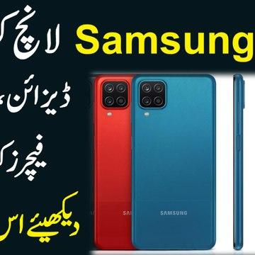 Samsung ne A12 launch kar diya, Design, Qeemat aur Features kya hein, Dekhiye video mein...