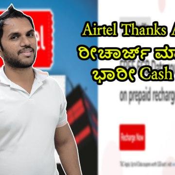 Airtel Thanks Appನಲ್ಲಿ ರೀಚಾರ್ಜ್ ಮಾಡಿದರೇ, ಭಾರೀ Cash Back!