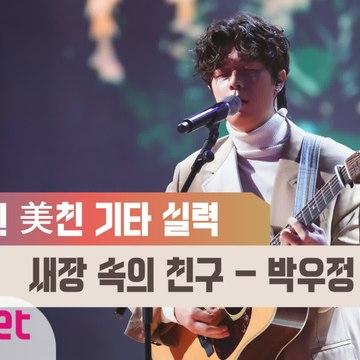 [풀버전] ♬ 새장 속의 친구 - 박우정 (원곡  동물원) @세미파이널 Full ver.