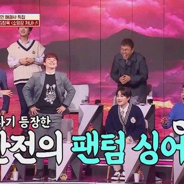 '소양강 처녀' ♪ 사슴민호☓팬텀창옥 반전 무대 TV CHOSUN 210115 방송