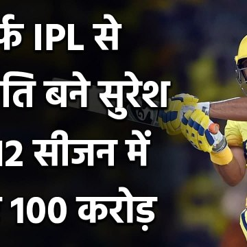 Suresh Raina touches 100 crores marks in earning as IPL Players for CSK | वनइंडिया हिंदी