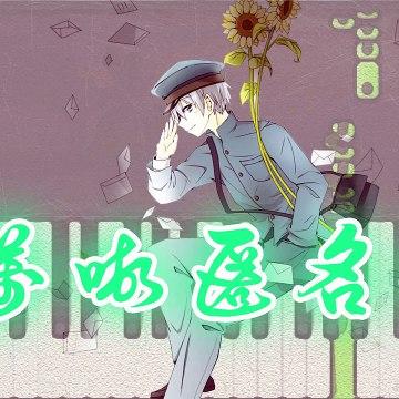 万吨匿名信 - 闫东炜 (Piano Tutorial)