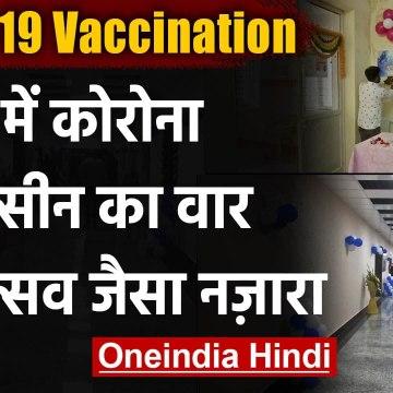 Corona Vaccination : सबसे बड़ा टीकाकरण अभियान, अस्पतालों में उत्सव जैसा नजारा | वनइंडिया हिंदी