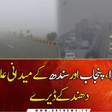 Fog blankets several areas of Punjab, Sindh and KP