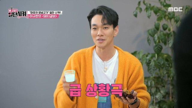 [HOT] Lee Kyu-han's Pork Ribs, 배달고파? 일단 시켜! 20210116