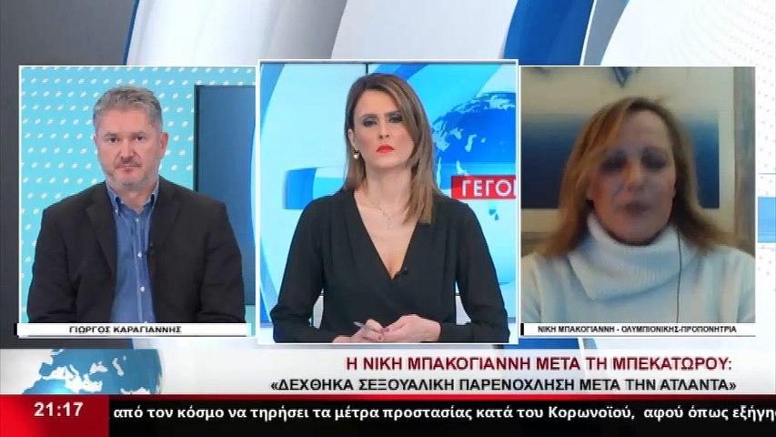 "Nίκη Μπακογιάννη: ""Δέχθηκα σεξουαλική παρενόχληση μετά την Ατλάντα"""