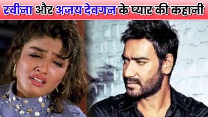 क्या रवीना ने की थी अजय देवगन के लिए सुसाइड की कोशिश