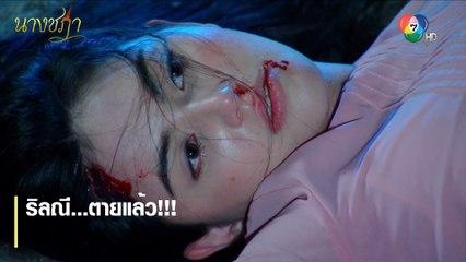 ริลณี...ตายแล้ว!!! | ตอกย้ำความสนุก นางชฎา EP.3 | Ch7HD