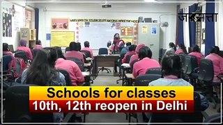 School Open in Delhi: कोरोना काल में दिल्ली के स्कूल खुले, छात्रों में खुशी कामाहौल