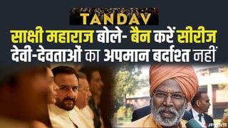 साक्षी महाराज बोले- बैन करें Tandav Web Series, देवी-देवताओं का अपमान बर्दाश्त नहीं