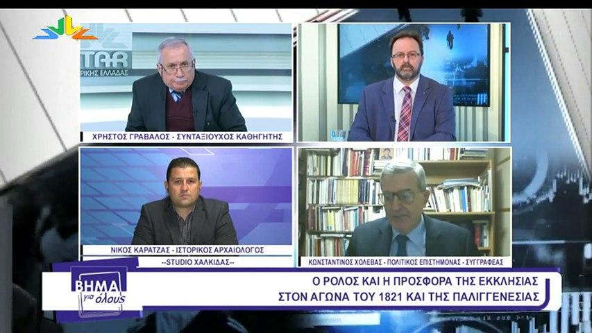 Βήμα για όλους 18-01-2021, Χρ. Γράβαλος, Ν. Καρατζάς, Κ. Χολέβας